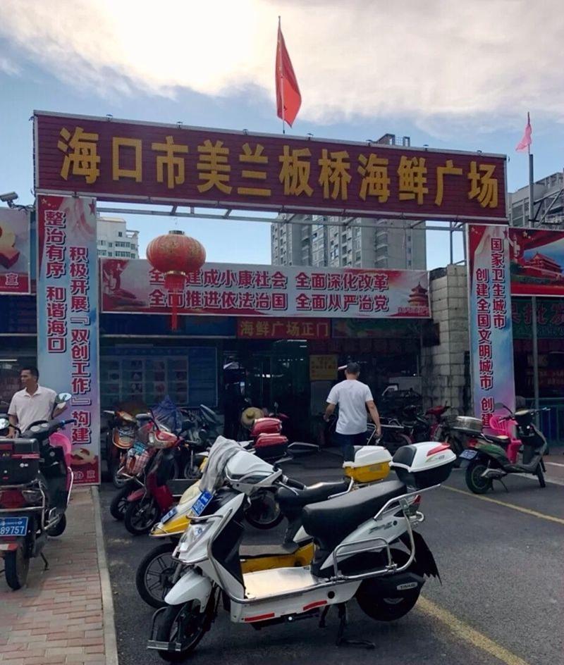 24、海口板桥海鲜市场.jpg